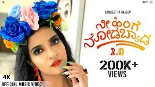NEE HINGA NODABYADA 2 (Kannada Remix) - Sangeetha Rajeev   Official REMIX Video 2021