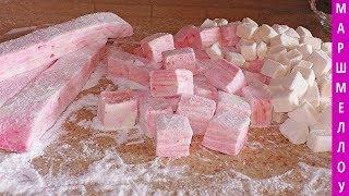 Маршмеллоу - дома, инвертный сироп! Самый легкий рецепт!Marshmallow.