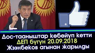 Видео: Жээнбеков АГЫНАН жарылды