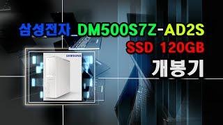 삼성전자 DM500S7Z AD2S 개봉기 4K