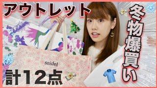 大量アウトレット購入品♡冬服・クリスマスグッズ・ルームウェア紹介します!