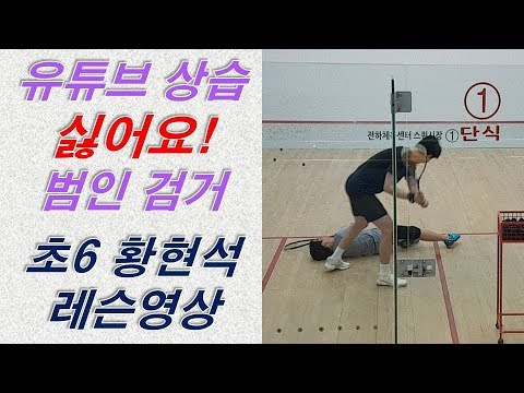 [원윤 스쿼시] 초6황현석 레슨 영상