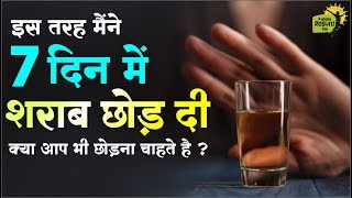 How to quit Drinking Alcohol | Motivational Video For Alcohol Addicts | शराब कैसे छोड़े