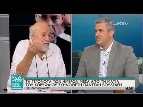 Ο Παντελής Βούλγαρης στον Σπύρο Χαριτάτο   24/07/2019   ΕΡΤ