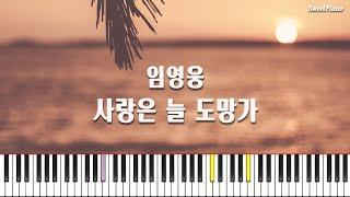 임영웅 - 사랑은 늘 도망가 (신사와 아가씨 OST) (쉬운 키,가사 포함)