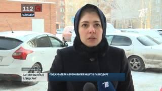 В Павлодаре разыскивают поджигателя автомобилей немецкого производства