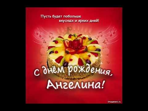 Поздравить ангелину с днем рождения открытка