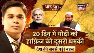 Aar Paar | 20 दिन में मोदी को हाफ़िज़ की दूसरी धमकी | #ModiOnTarget | News18 India