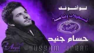 اغاني حصرية حسام جنيد - ها الجارحني •♥• جديد Hosam Jned 2011 تحميل MP3