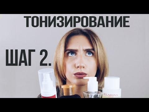 УХОД ЗА ЛИЦОМ | ШАГ 2 ТОНИЗИРОВАНИЕ кожи | Все, что нужно знать о тонике