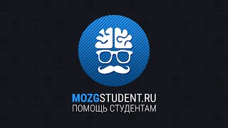 Mozgstudent: Помощь студентам ТулГУ