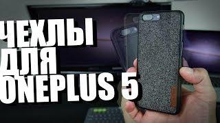OnePlus 5 - Обзор чехлов с Алиэкспресс
