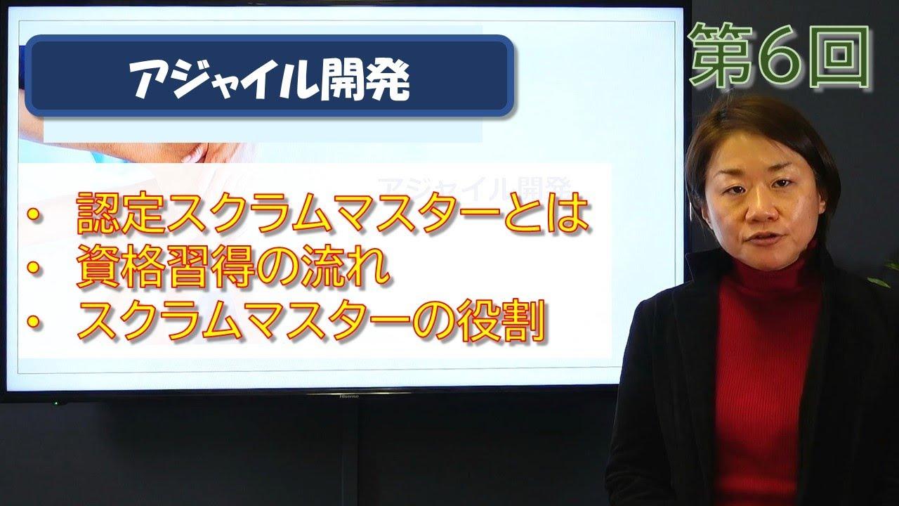 アジャイル開発 第06回 【認定スクラムマスターとは?】