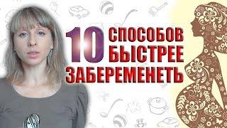 10 СПОСОБОВ КАК ЗАБЕРЕМЕНЕТЬ, ЕСЛИ НЕ ПОЛУЧАЕТСЯ. КАК ЗАБЕРЕМЕНЕТЬ С ПЕРВОГО РАЗА