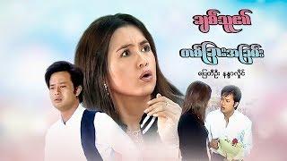 မြန်မာဇာတ်ကား- ချစ်သူ၏တစ်ခြားအခြမ်း - ပြေတီဦး ၊ နန္ဒာလှိုင် - Myanmar Movie - Funny - Love - Romance