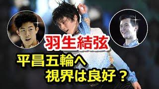 羽生結弦グランプリGPシリーズでネーサン・チェン、パトリック・チャンと対決!平昌五輪への視界は良好?世界が注目するライバル対決はどうなる?海外の反応#yuzuruhanyu