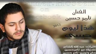تحميل اغاني هذا ليوم حبيبي تامر حسين 2012 MP3