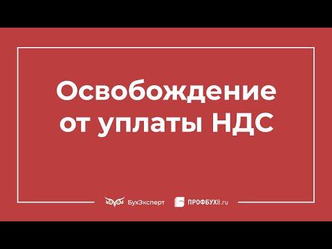 Уведомление об освобождении от уплаты НДС в 1С:Бухгалтерия