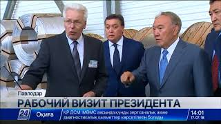 Нурсултан Назарбаев посетил павлодарские промышленные предприятия