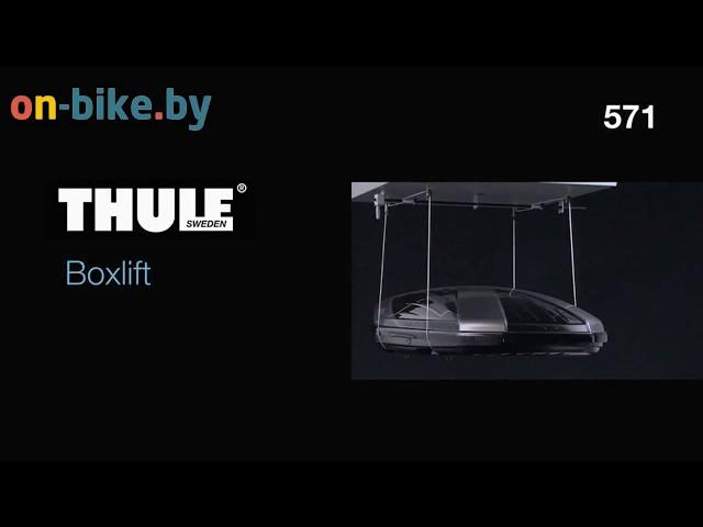 Видео Подъемник бокса на потолок Thule Multilift