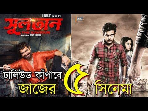 ২০১৮ সাল কাঁপাতে আসছে জাজের ৫ সিনেমা | Jaaz Multimedia Upcoming 5 Movies in 2018
