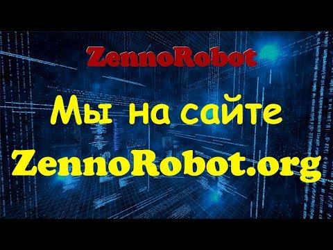 Запуск сайта ZennoRobot.org. Халява!