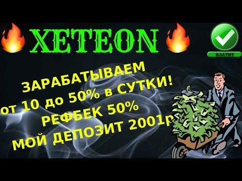 (SCAM! НЕ ПЛАТИТ!) ЗАРАБОТОК от 10 до 50% в СУТКИ! #xeteon (SCAM! НЕ ПЛАТИТ!)