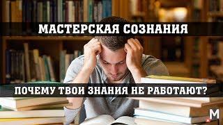 Почему твои знания не работают