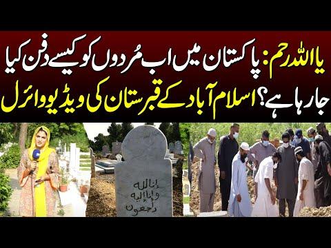 پاکستان میں کرونا سے مرنے  والے افراد کو کیسے دفن کیا جا رہا ہے۔اللہ پاک رحم کرے :ویڈیو دیکھیں
