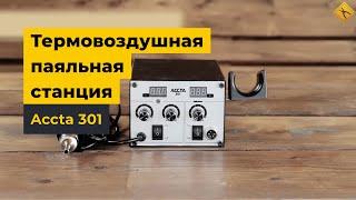 Термовоздушная паяльная станция Accta 301 от компании Parts4Tablet - видео