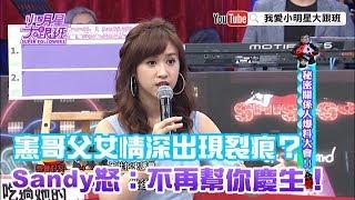 【超有梗】憲哥父女情深出現裂痕?Sandy怒:不再幫你慶生!