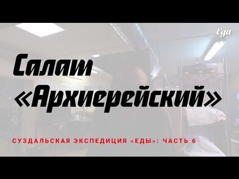 """Салат """"Архиерейский"""""""