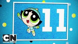 Новогодний отсчет | Подарок #11 | Cartoon Network