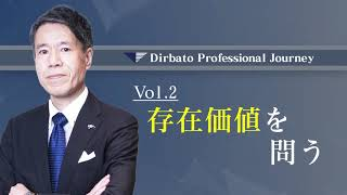 Dirbato Professional Journey #2  Investigate the value of existence
