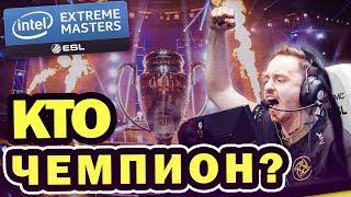 PICK'EM ХАОСА  -  ПЛЕЙ-ОФФ IEM KATOWICE 2019 (ПИК ЕМ)