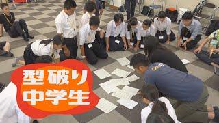 守山市の中学生たちが面白い【型破り中学生2】