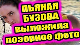 Дом 2 новости 19 января 2019 (19.01.2019) Раньше эфира