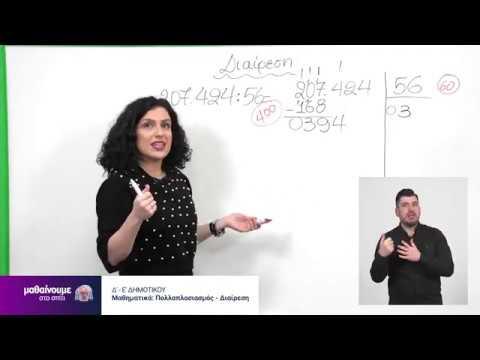 Μαθηματικά | Πολλαπλασιασμός - Διαίρεση | Δ' & Ε' Δημοτικού Επ. 55