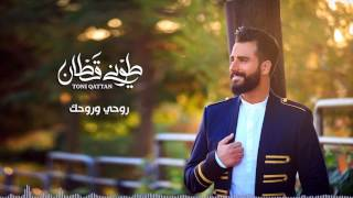 تحميل اغاني طوني قطان - روحي وروحك / Toni Qattan - Rohi w Rohek MP3