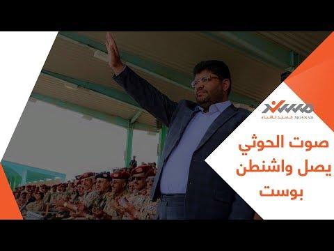 """""""محمد علي الحوثي .. من بائع قات إلى كاتب في الواشنطن بوست"""