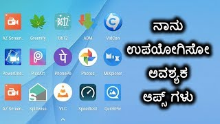 Apps i use in my mobile | Kannada video