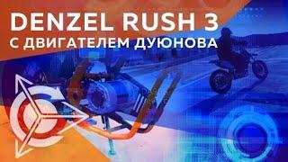 Проект Дуюнова | Denzel Rush 3 с двигателем Дуюнова