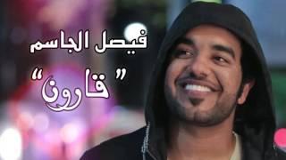 اغاني حصرية قارون فيصل الجاسم 2016 Faisal Aljassim Qaroon تحميل MP3