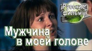 мелодрама комедия русские боевики криминал мелодрама смотреть классный фильм