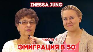 ГЕРМАНИЯ. Эмиграция в 50. Часть 1.