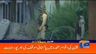 Geo Headlines - 10 AM | Cheen Ki Pakistani Muaqaf Ki Bhar Poor Himayat | 17th August 2019