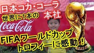 感動!FIFAワールドカップオリジナルトロフィーを見てきた!コカ・コーラFIFAワールドカップトロフィーツアー