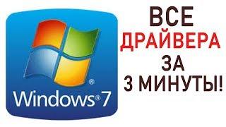 Как СКАЧАТЬ все ДРАЙВЕРА для Windows 7 8.1 10 за 3 минуты !