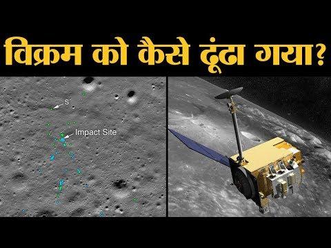 कैसे Chennai के Mechanical Engineer ने Vikram को ढूंढने में NASA की मदद की   ISRO   Chandrayaan 2