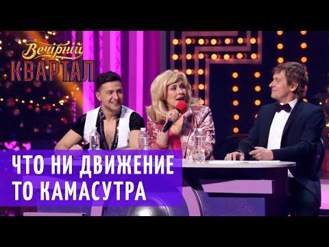 Дима, что это было? MONATIK на Танцы со Звёздами (Пародия) | Новогодний Вечерний Квартал 2019 видео
